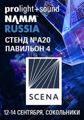 Компания SCENA на выставке Prolight+Sound NAMM Russia 2019